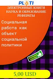Социальная работа как объект социальной политики Электронные книги  Социальная работа как объект социальной политики Электронные книги Наука и образование Рефераты