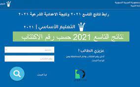 """إستخرج الان""""ظهور نتائج التاسع 2021 حسب رقم الاكتتاب تطبيق سوريا نتائج الصف  التاسع عب وزارة التربية والتعليم - عرب هوم"""