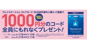 プレイステーション ストア カード キャンペーン