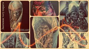 значение тату пирата пиратские татуировки история факты фото