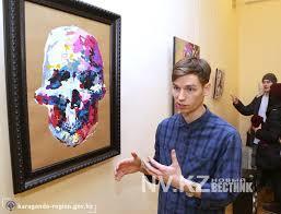 В Караганде открылась выставка Искусство сквозь время kz Биография художника пока коротка позади художественная школа № 1 и Карагандинский гуманитарный колледж Александр любит экспериментировать