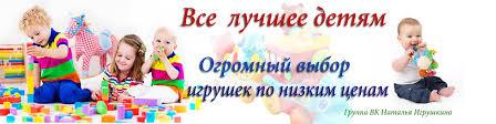 ИГРУШКИ | ВКонтакте