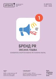 Бренд pr kyiv academy of media arts  имеет Международную Квалификацию по public relations chartered institute of public relations london uk и диплом executive mba digital