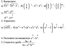 Тематическая контрольная работа по теме Действительные числа  Записать число 23 1 23 в виде обыкновенной дроби
