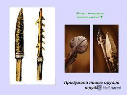 Картинки по запросу Гарпун древнего человека
