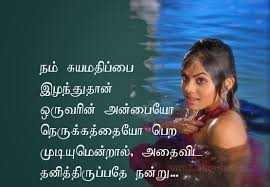 Lovely Quotes About Self Respect In Tamil Happy Quote