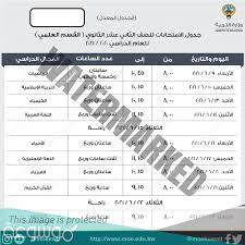 جدول امتحانات الثانوية العامة 2021 الكويت - موسوعة نت
