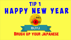 Happy New Years In Japanese How To Say Happy New Year In Japanese Youtube