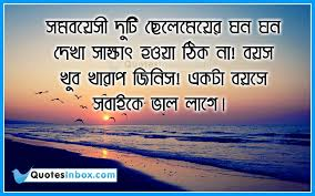 Bengali Beautiful Quotes Best Of Age And Life Thoughts In Bengali Language Bengali Age Quotations In