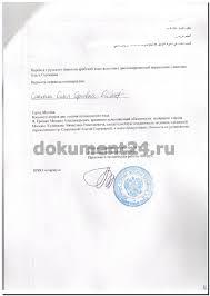 ОАЭ Легализация Диплом капитана Переводчик диплома