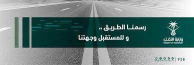 Ministry of Transport - Saudi Arabia