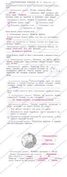 Гдз решебник читать онлайн ответы Вахрушев А А Контрольная  Контрольная работа №2 гдз решебник читать онлайн ответы на Вахрушев А А Окружающий мир 2 класс