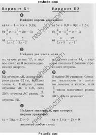 ГДЗ по математике для класса А П Ершова самостоятельная  ГДЗ учебник по математике 6 класс Самостоятельные и контрольные работы А