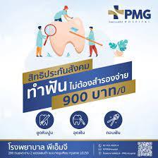 สิทธิประกันสังคม ทำฟันไม่ต้องสำรองจ่าย 900 บาท/ปี โรงพยาบาลพีเอ็มจี