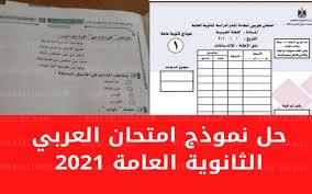 """عاجل الان"""" نموذج إجابة امتحان اللغة العربية """"تالته ثانوي علمي"""" حل امتحان  العربي للثانوية العامة الدور الأول 2021"""