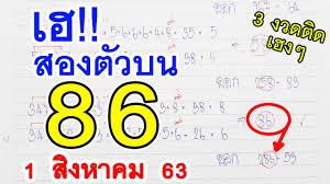 เลขเด็ด - 2ตัว(บน) เข้าตรงๆไม่ต้องกลับ 86งวดที่แล้ว 1/8/63: หวยเด็ดงวดนี้ -  YouTube