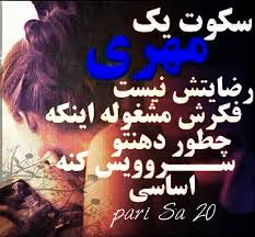 Image result for ‫مهر ماهی که باشی‬‎