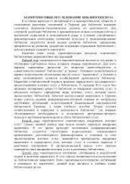 Реферат на тему Маркетинговые исследования docsity Банк Рефератов Реферат на тему Маркетинговые исследования библиотеки вуза