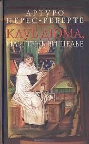 """Книга """"Клуб Дюма, или тень Ришелье"""" - <b>Артуро Перес</b>-<b>Реверте</b> ..."""