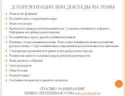 Реферат Функции русского языка pib samara ru Банк рефератов  Реферат на тему язык и его функции