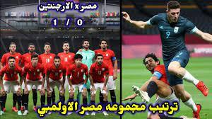 ترتيب مجموعة مصر في اولمبياد طوكيو بعد الخسارة امام الارجنتين 0/1💥 -  YouTube