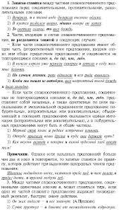 Практические работы по русскому языку Тест по теме Запятая перед союзом И в простых и сложных предложениях А19
