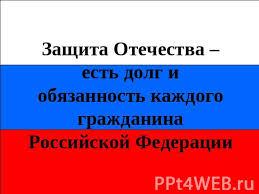 Презентация на тему Защита Отечества есть долг и обязанность  Защита Отечества есть долг и обязанность каждого гражданина Российской Федерации