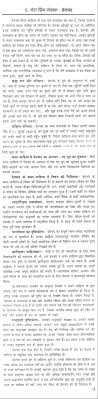 essay my my favourite writer essay in marathi do i italicize my  essay on my favorite writer premchand in hindi