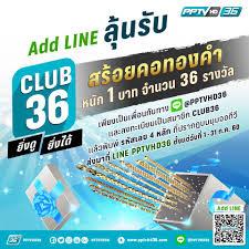 PPTV HD 36 - Add LINE @PPTVHD36 ลุ้นโชคทอง!!...