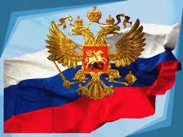 Классный час Государственная символика Российской Федерации  Назад