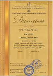 Главная  Диплом конкурс проектов