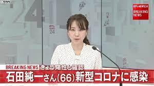 石田 純一 コロナ ウイルス