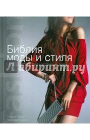 "Книга: ""Леди. Путеводитель по моде и стилю"" - <b>Ретцель</b>, <b>Пирас</b> ..."