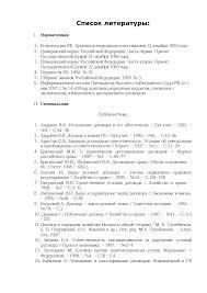 Список литературы Правовое государство реферат по гражданскому  Скачать документ