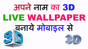 अपन न म क 3d व लप पर बन य म ब इल स make 3d wallpapers of your name from mobile in hindi