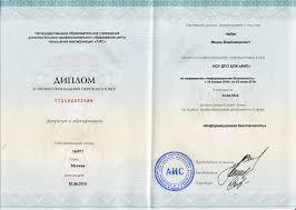 Информационная безопасность малого и среднего бизнеса Диплом информационная безопасность 512 часов