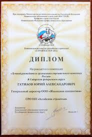ebebabfacff jpg Диплом в номинации Лучший руководитель организации строительного комплекса России