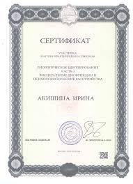Акишина Ирина Владимировна С сентября 2014 года и по настоящее время работает в Астраханском ГМУ ассистентом кафедры медицинской реабилитации Занимается научной работой на тему