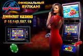 Популярные игровые автоматы в Вулкан казино