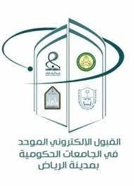 فتح بوابة القبول الإلكتروني الموحد للطالبات بجامعات الرياض .. 12 شوال