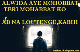 One Of The Best Move On Shayari In Hindi Teri Yaado Ko Alwida Meri