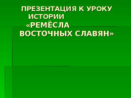 Восточные славяне Реферат Ремесла восточных славян реферат