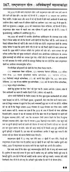 essay on the ldquo commonwealth games rdquo in hindi