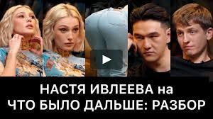 НАСТЯ ИВЛЕЕВА на ЧТО БЫЛО ДАЛЬШЕ: РАЗБОР on Vimeo