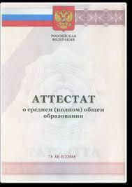 Купить диплом в Челябинске Качественная печать Виды дипломов и как они изготовляются