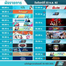 PPTV HD 36 - ตารางออกอากาศ #PPTVHD36 ประจำวันจันทร์ที่ 23...