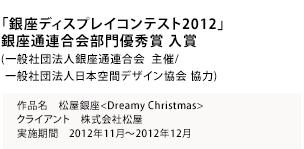 Graphicdisplay 2012年度入賞作品cbk
