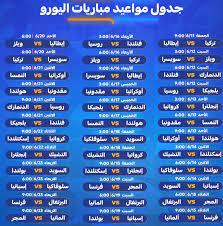 مباريات اليوم | جدول مباريات اليوم (@MobaryatAlyoum)