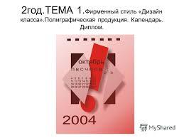 Презентация на тему год ТЕМА Фирменный стиль Дизайн класса  ТЕМА 1 Фирменный стиль Дизайн класса Полиграфическая продукция Календарь Диплом