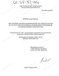 Диссертация на тему Построение автоматизированной системы  Диссертация и автореферат на тему Построение автоматизированной системы расчетов за услуги электросвязи на основе многоуровневой